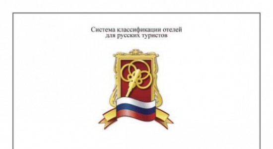 """Alpen Hotel Corona только что получил Сертификат """"Русский Ключ"""
